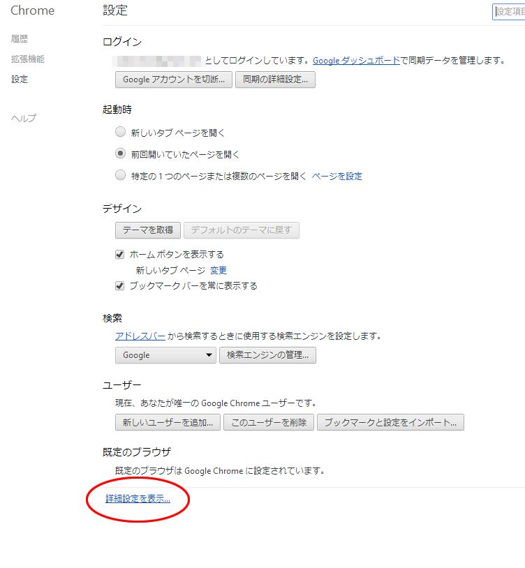 chrome-password1