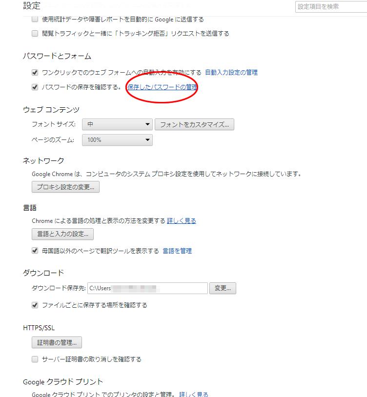 chrome-password2