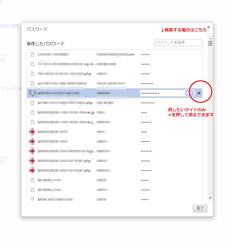 chrome-password3
