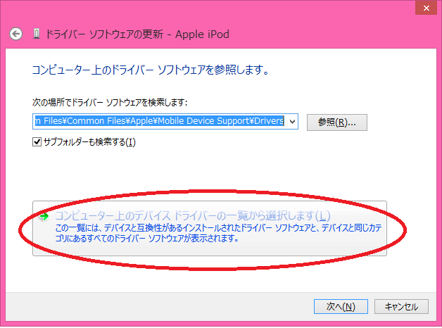 device-ipod5