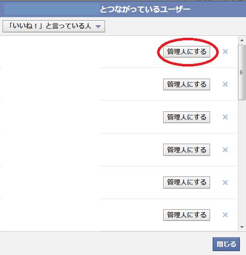 facebook-admin2