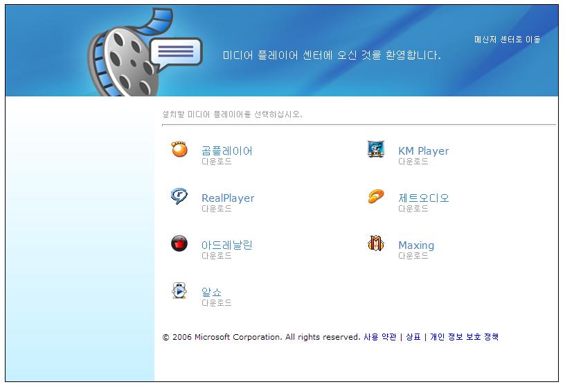 korea-messenger2