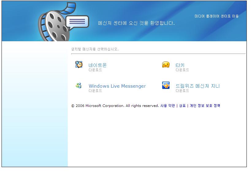 korea-messenger3