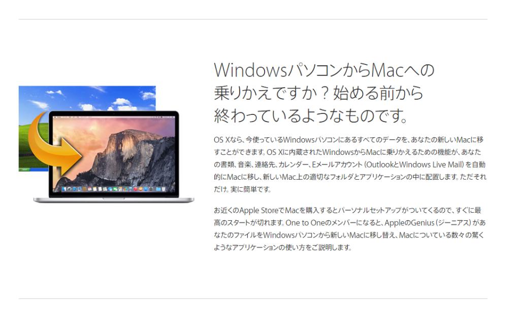 WIndowsパソコンからMacへの乗り換えですか?初める前から終わっているようなものです